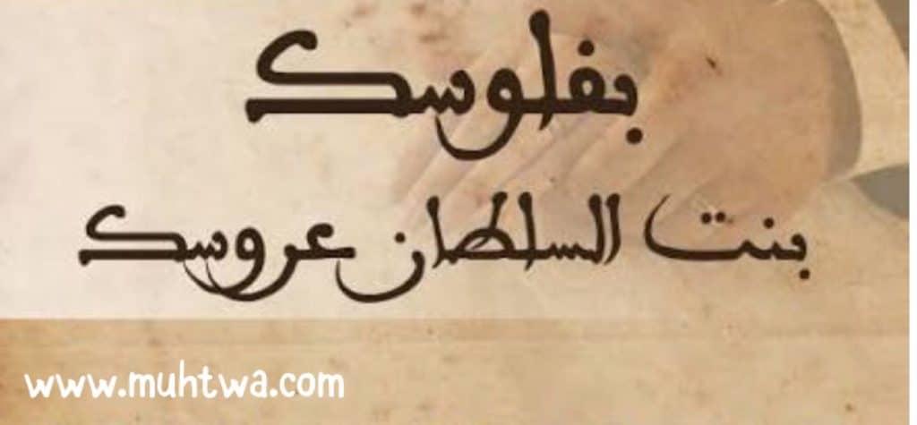 أشهر الأمثال الشعبية السعودية موقع محتوى