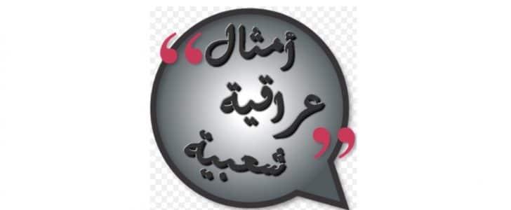 أمثال وعبر عراقية قديمة مشهورة