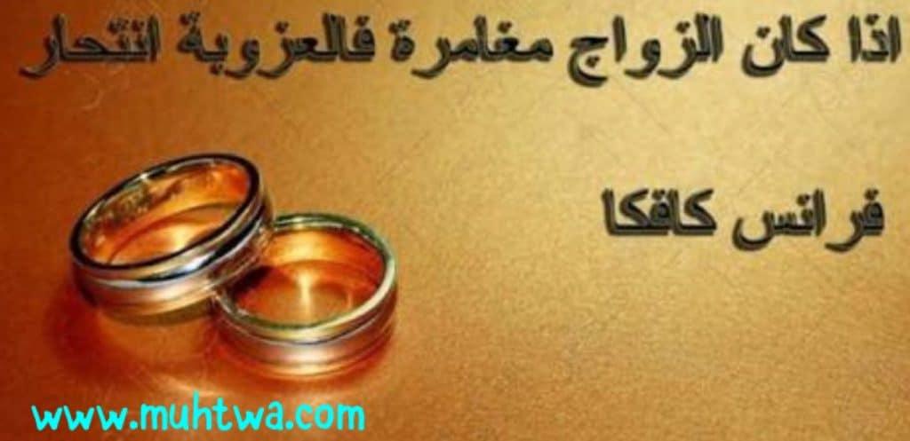 أمثال وحكم عن الزواج