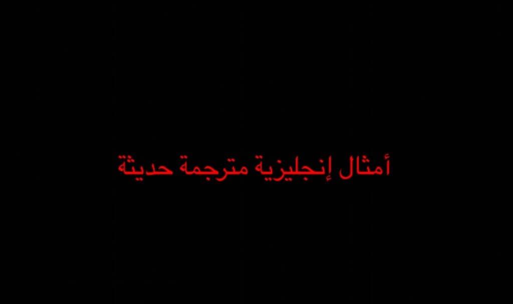 أمثال إنجليزية مترجمة عربية حديثة