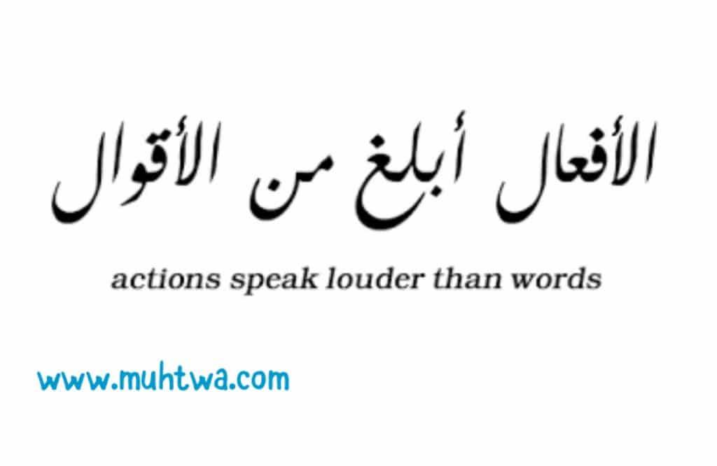 أمثال إنجليزية مترجمة للعربية