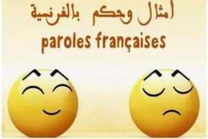 أمثال وحكم باللغة الفرنسية مترجمة