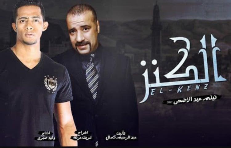 قصة وموعد عرض فيلم الكنز في عيد الأضحى ٢٠١٧