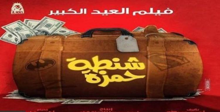 موعد عرض فيلم شنطة حمزة في عيد الأضحى