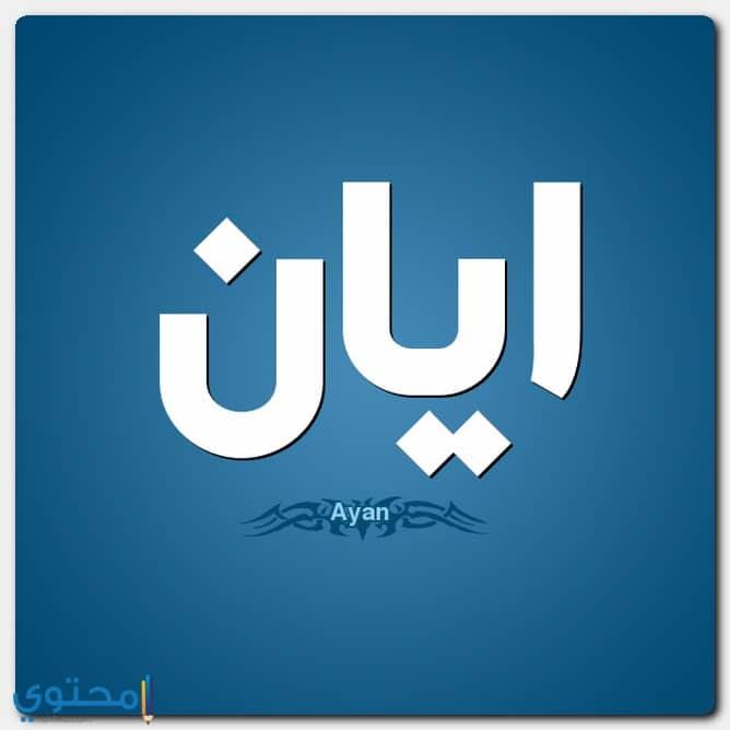 التسمية باسم ايان في الاسلام