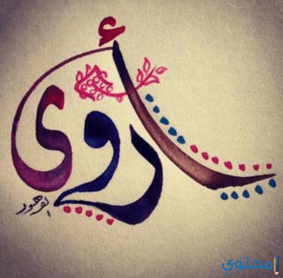 معني اسم اروى وصفاتها الشخصية Arwa موقع محتوى