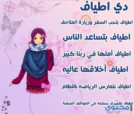 معني اسم اطياف وصفاتها الشخصية Atiaf موقع محتوى