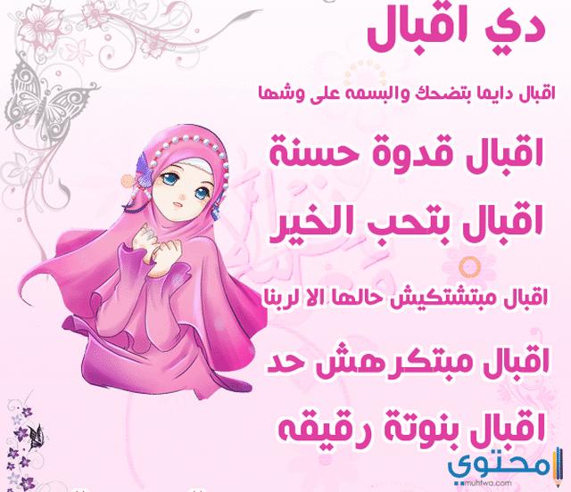 معنى اسم اقبال