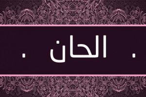 معني اسم الحان