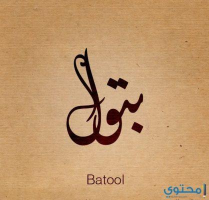معني اسم بتول وصفات شخصيتها Batool موقع محتوى