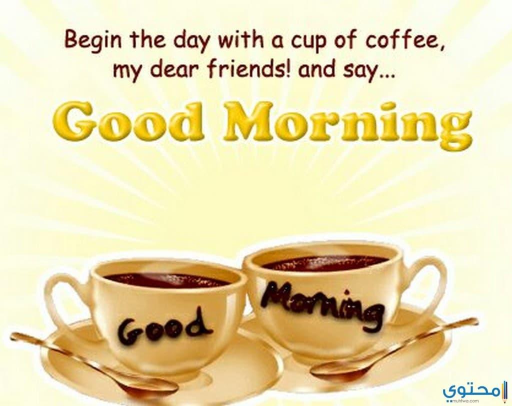 مسجات صباح الخير للأصدقاء