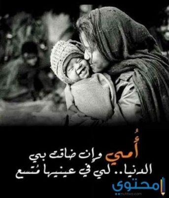 صور للأم معبرة