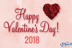 اجمل صور عيد الحب valentine 2018