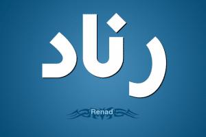 معنى اسم رناد