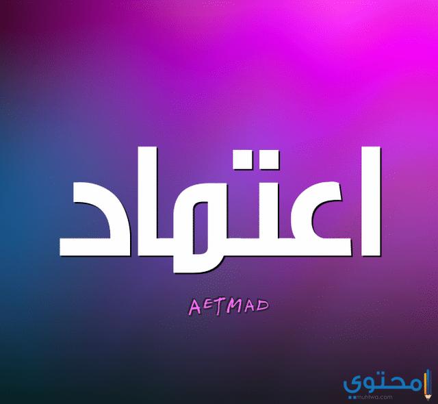 معنى اسم أمجد Amjad بالتفصيل 2018