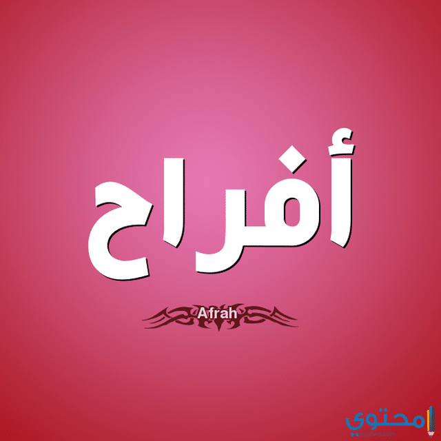 معنى اسم أفراح وصفاتها الشخصية Afrah موقع محتوى