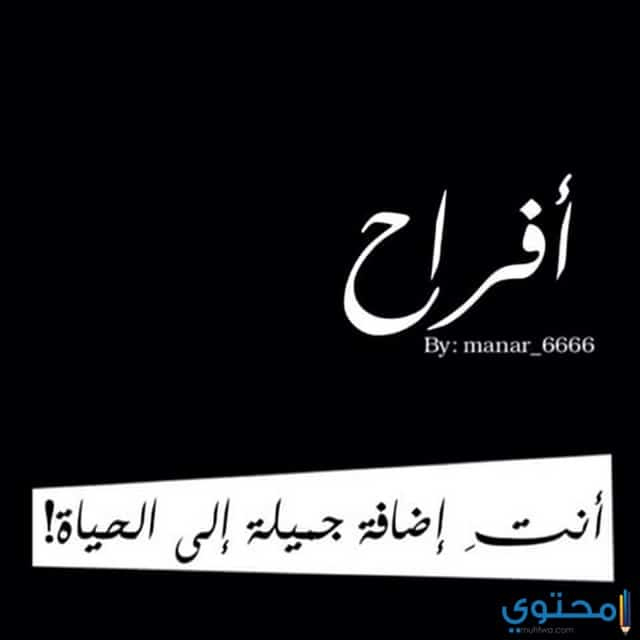 اسم افراح