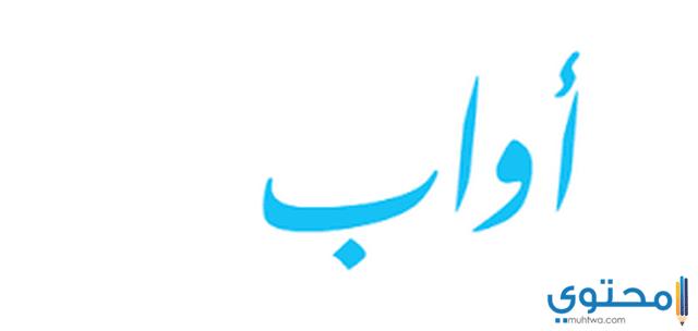 اسم اواب
