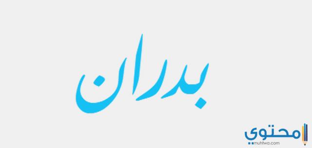 معنى وصفات اسم بدران