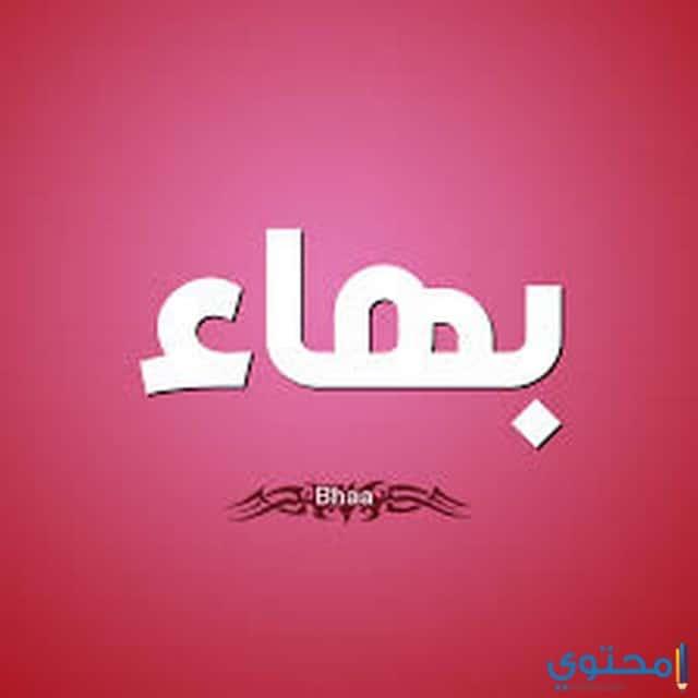 اسم بهاء