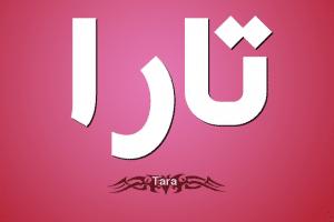 معنى اسم تارا واصله