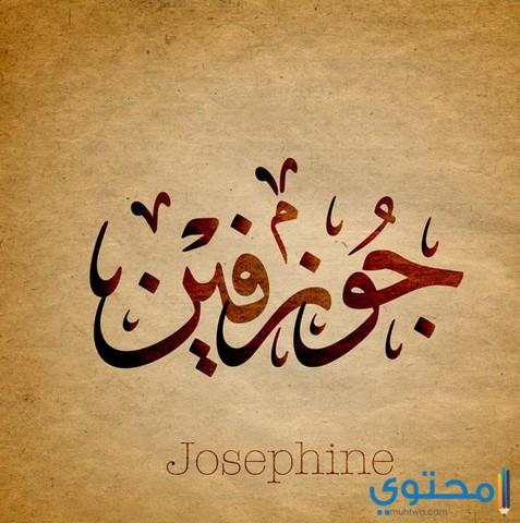 اسم جوزفين