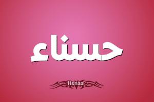 معنى اسم حسناء بالتفصيل
