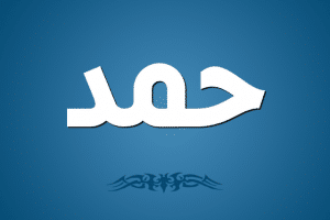 معنى اسم حمد بالتفصيل
