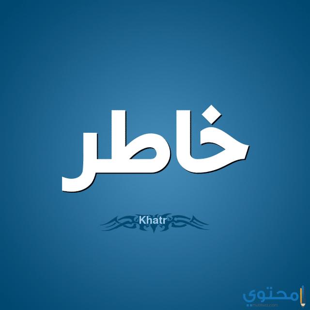 معنى اسم خاطر وصفات شخصيتة Khater موقع محتوى