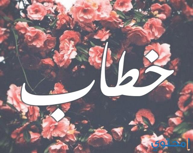 معنى اسم خطاب وصفات من يحمله