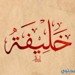 معنى وصفات اسم خليفة