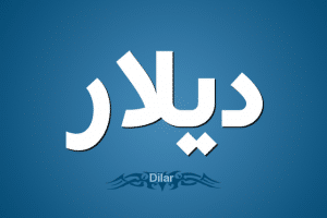معنى اسم ديلار بالتفصيل