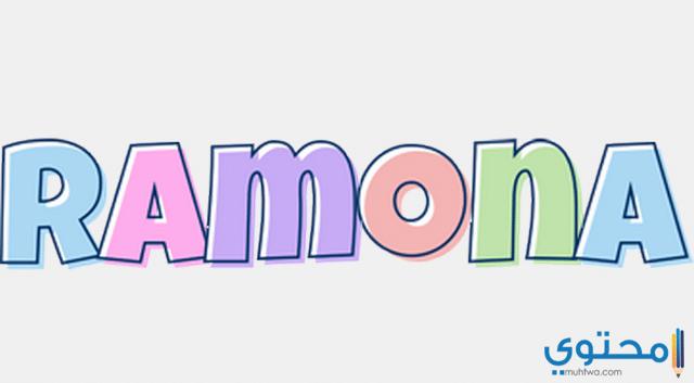 اسم رامونا