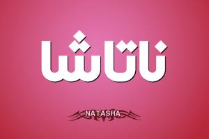 معنى اسم ناتاشا بالتفصيل