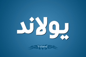 معنى اسم يولاند بالتفصيل