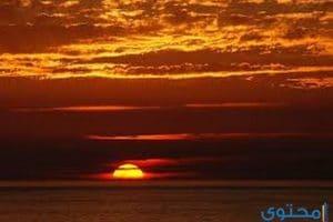 تفسير رؤية شروق وغروب الشمس في المنام