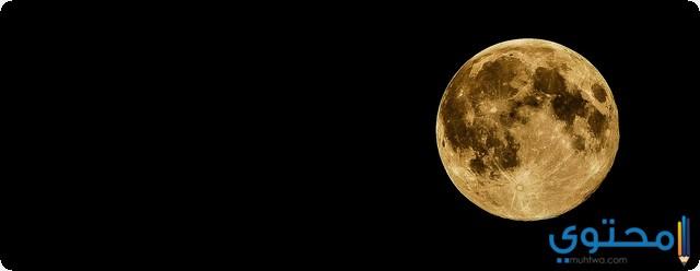 تفسير رؤية القمر في المنام