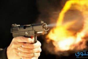 تفسير حلم إطلاق النار في المنام