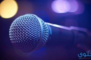 تفسير الغناء في المنام