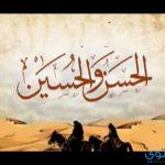 تفسير الحسن والحسين في المنام