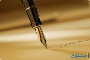 تفسير حلم القلم