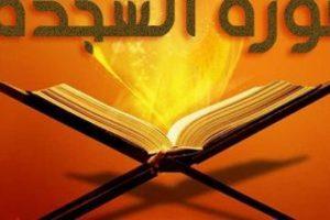 تفسير سورة السجدة في المنام