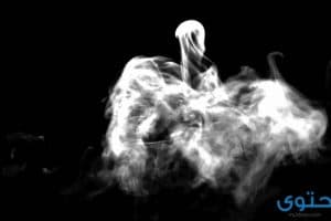 تفسير رؤية الدخان في المنام