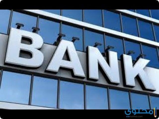 fd645ef165370 تفسير رؤية دخول البنك في المنام - موقع محتوى