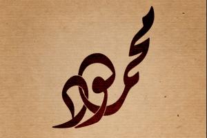 تفسير اسم محمود في المنام رؤيا اسم محمود