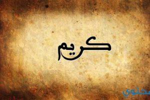 تفسير اسم كريم في المنام