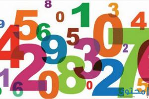 تفسير رؤية الأرقام في المنام