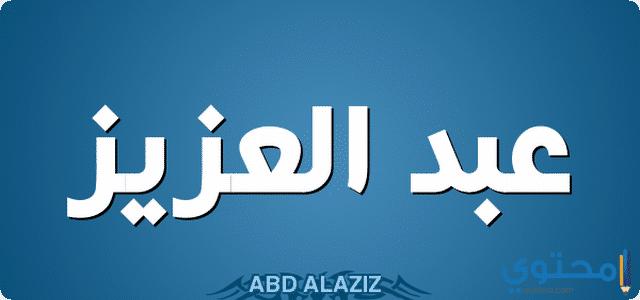 اسم عبد العزيز