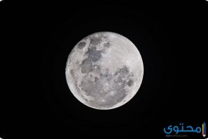 معني القمر في المنام