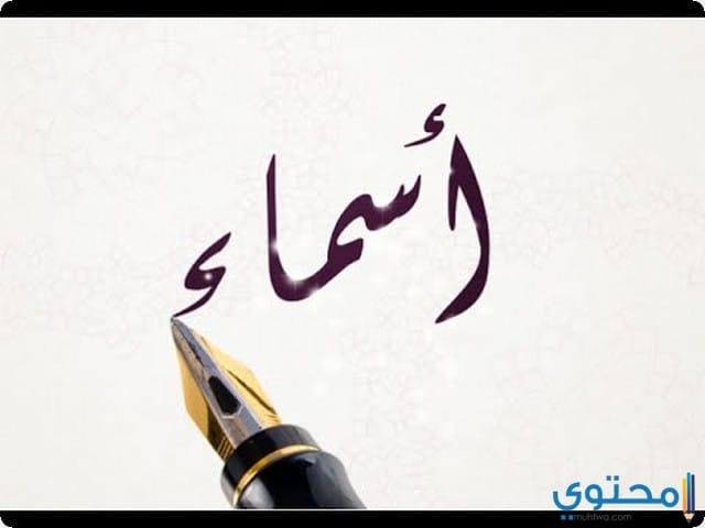 اسم أسماء في المنام